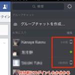 iPhone版Facebookアプリで最終オンラインの時間表示をオフにしてみた