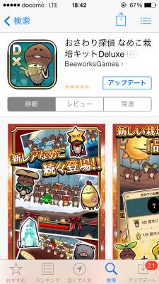 Nameko20131216 04