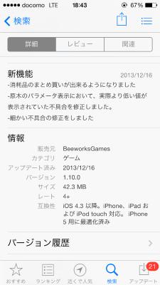 Nameko20131216 05