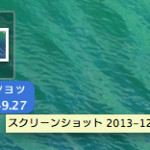 Mac OS X Mavericksのスクリーンショットのファイル名と保存形式を変更する方法+α