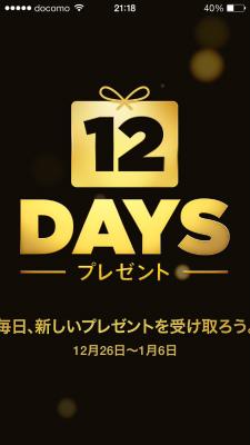 12DAYS2013 02