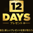 12DAYS2013_02.jpg