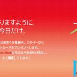 Apple Online Store 1月2日限定初売り開催中