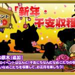 2014年1月なめこDX新イベント「新年・干支収穫祭」配信開始