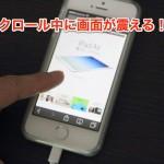 iPhoneをスクロール中に画面がブルブル震える怪奇現象が発生!原因は意外にも電源にあった!