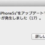 iPhone5sが「不明なエラー17」でアップデートできない時の対処方法