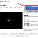 ことえりの代わりにGoogle日本語入力変換をインストールしてみた