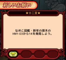 Hny onagai02