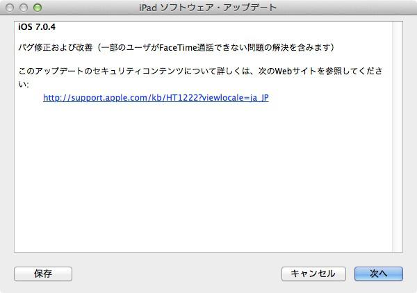 Ipad3 704 03