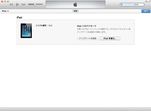 Ipad3 704 07