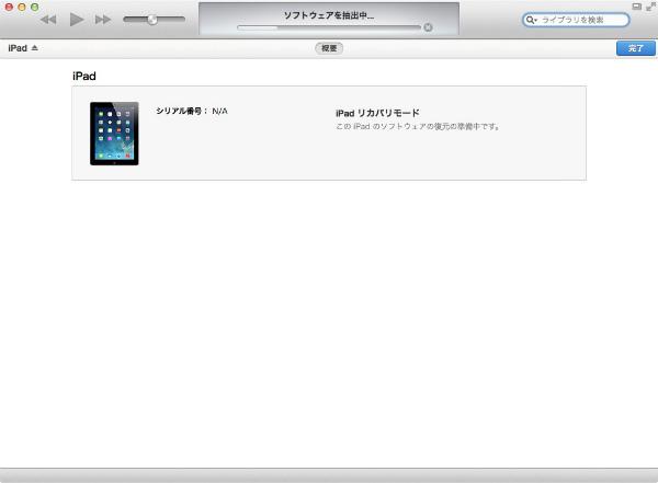 Ipad3 704 09