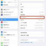 iPad3をiOS7.0.4にアップデートしてみた感想