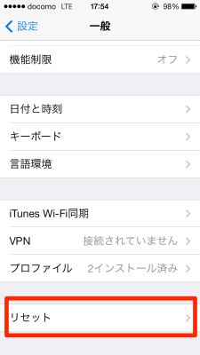 Iphone70reset 04