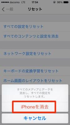 Iphone70reset 07