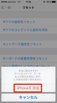 Iphone70reset 08
