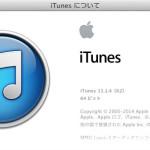 Mac版は大丈夫!iTunes11.1.4をインストールしてみた