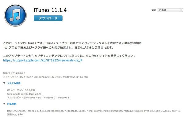Itune1114 07