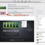 メモリ解放でiMacの動作を快適にする「Memory Clean」を使ってみた