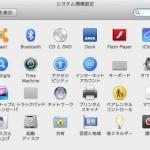 Macの自動アップデート機能をオフにして地雷アプリの更新を回避する方法