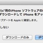 iPhone5sをiMacを使ってiOS7.0.6にアップデートしてみた