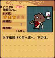 VLT20