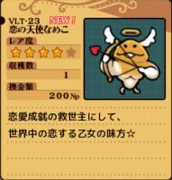 VLT23