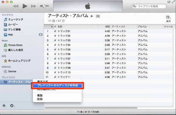 Audio disc write 05