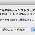 iOS 7.0.6が突如リリース!脱獄したい人はアップデートちょっと待って!