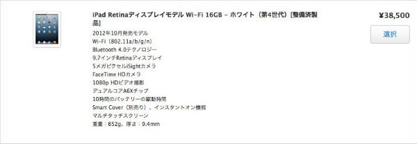 Ipad4 16gb