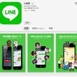 ipad4_line_01.jpg