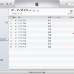 iTunesを使って音楽CDをMP3形式で取り込んでみました