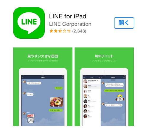 line_ipad_100