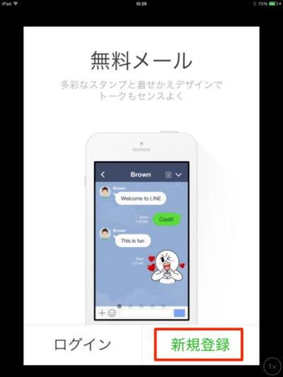 line_ipad_200