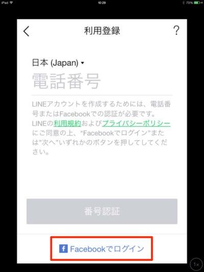line_ipad_201