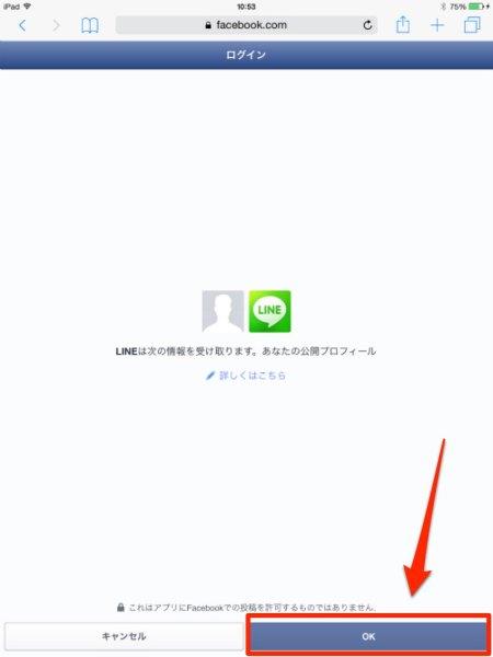line_ipad_204