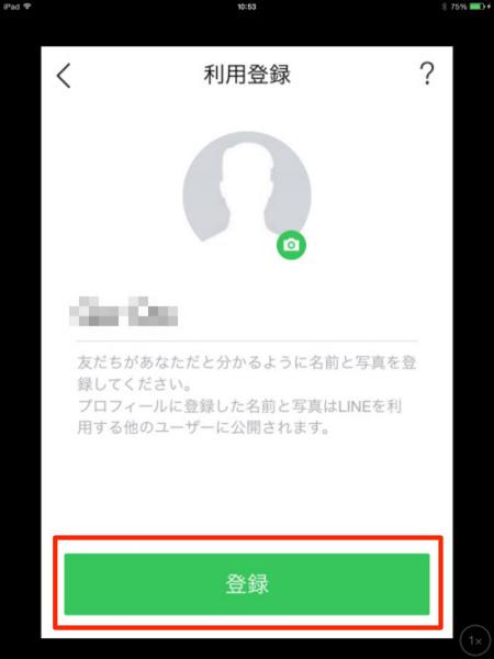 line_ipad_206