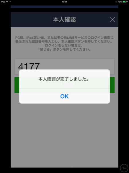 line_ipad_222