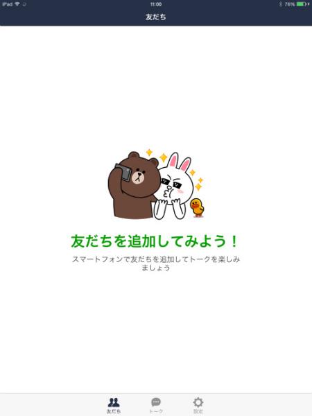 line_ipad_224