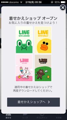 Line kisekae 04