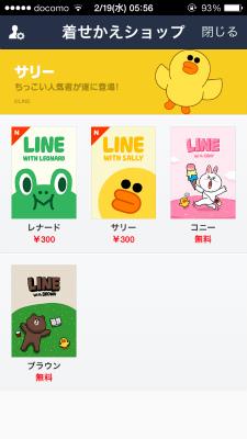 Line kisekae 05