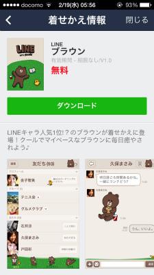Line kisekae 06