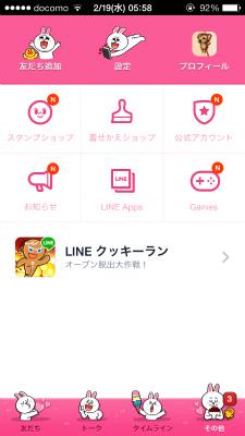 Line kisekae 12