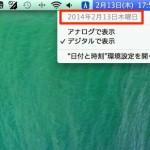 OS X で日付表示を西暦から和暦に変更する方法