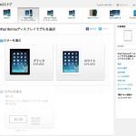 アップルストアに再び登場!第4世代「iPad Retinaディスプレイモデル」