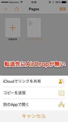 Airdrop5s4 027