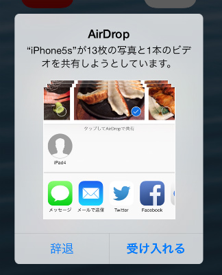 Airdrop5s4 032