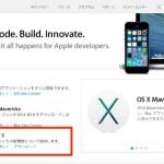 iPhoneアプリ開発「XcodeをiMacにインストールする方法」