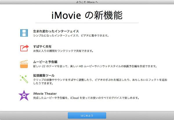 Imovie free 008