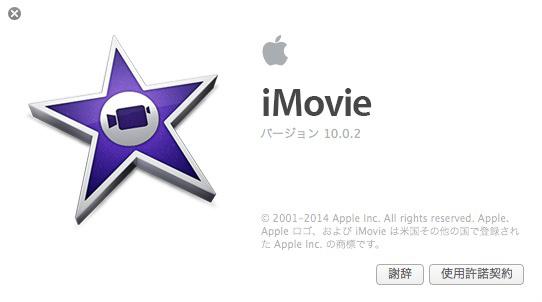 Imovie free 010