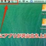 自動起動するアプリを減らしてMacを高速起動する方法